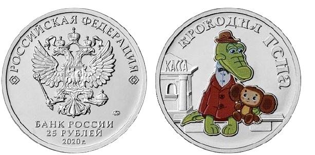 Коллекционные монеты Союзмультфильм (источник сайт ЦБ РФ)