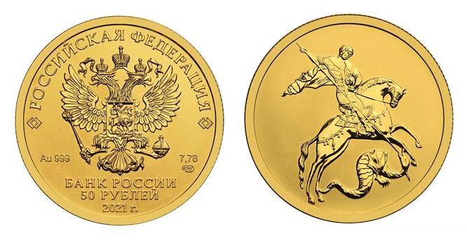 Инвестиционные монеты «Георгий Победоносец» (иллюстрация – фото Банк России)