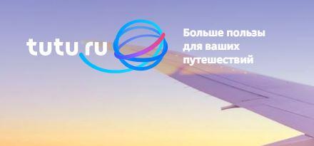 Исследование сервиса путешествий Туту.ру авинаправлений на предстоящие праздники в феврале-марте 2021 г. (иллюстрация из открытых источников)