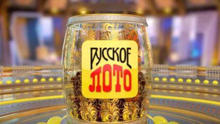 Русское лото (стоп-кадр телетрансляции на канале НТВ)
