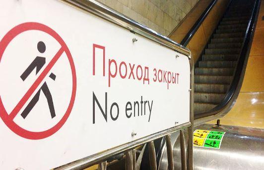 В связи с акциями протеста 31 января 2021 г. семь станций метро в центре Москвы будут закрыты (иллюстрация из открытых источников)