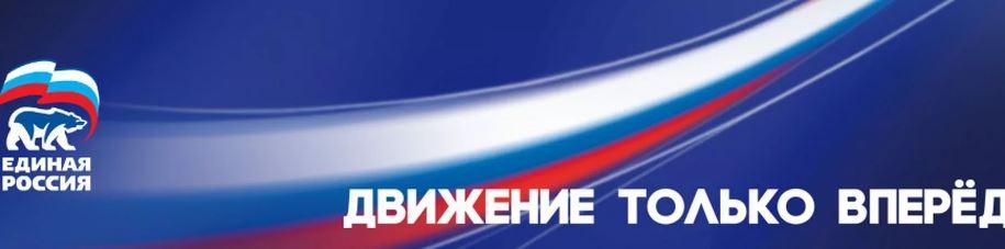 Баннер Единая Россия (иллюстрация из открытых источников)