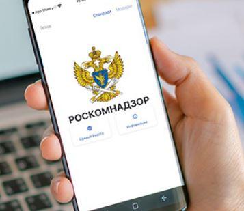 Роскомнадзор запустил мобильное приложение РКН (иллюстрация из открытых источников