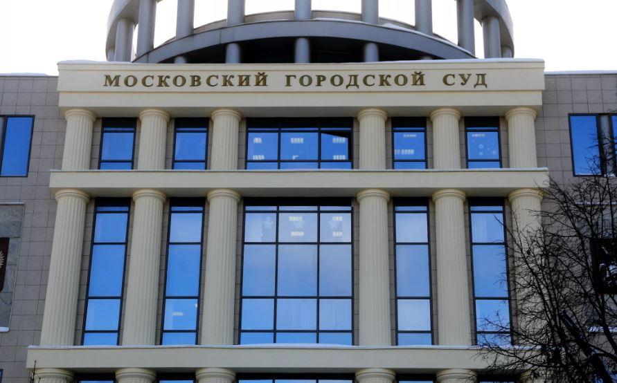Здание Мосгорсуда (иллюстрация из открытых источников)