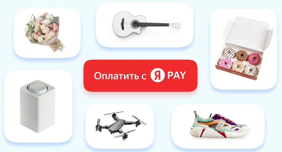 Яндекс запустил фирменный платёжный сервис Yandex Pay