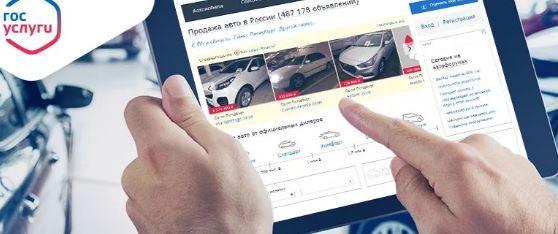 С мая россияне смогут продавать и покупать автомобили по новым правилам (фото из открытых источников)