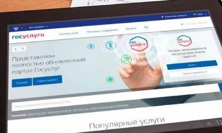 В России обкатывают новую версию Госуслуг с голосовым помощником (фото из открытых источников)