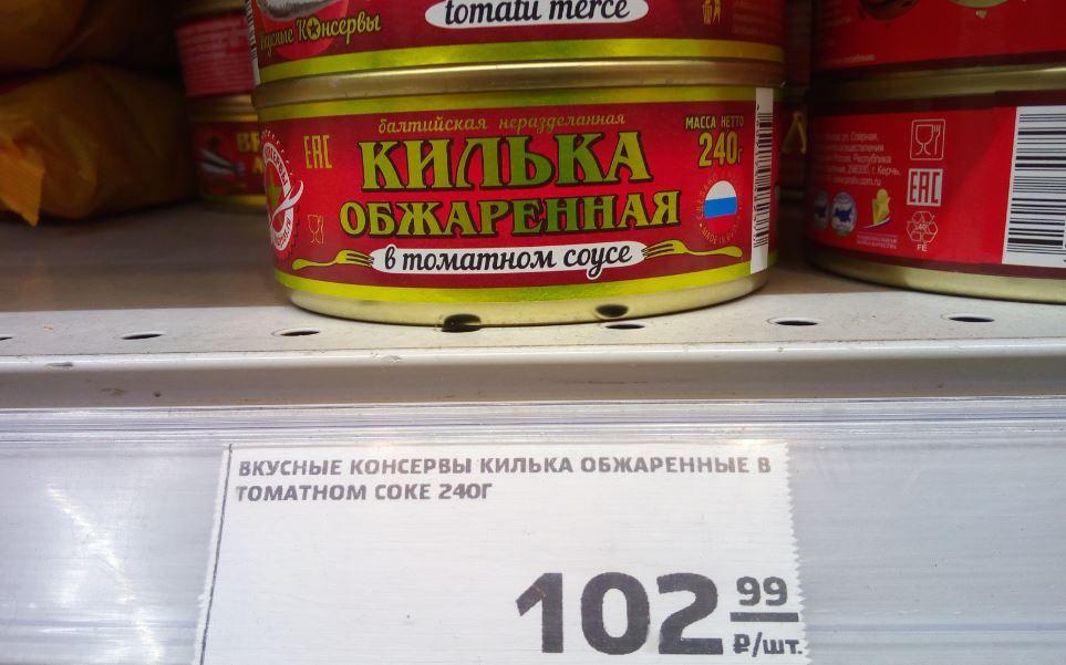 Килька в томатном соусе (фото РОСГОД)