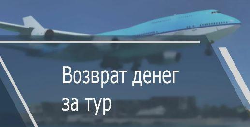 Россиянам вернут деньги за аннулированные турпоездки (иллюстрация из открытых источников)