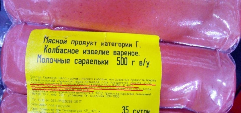 Сардельки «Молочные» категории «Г» (фото - РОСГОД)