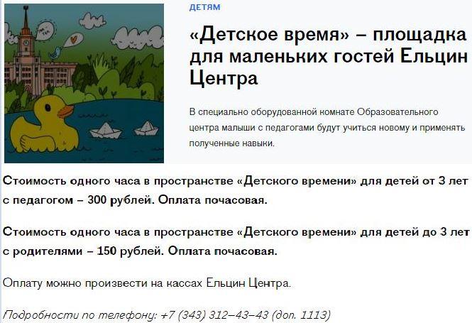 Скриншот интернет-афиши Ельцин-центра