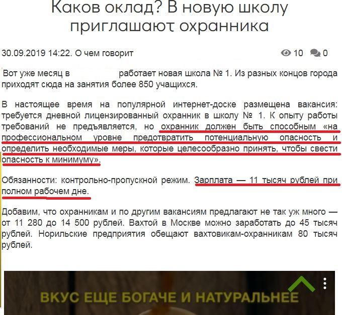 Скриншот новости о вакансии охранника школы в одном из российских городов (РОСГОД)