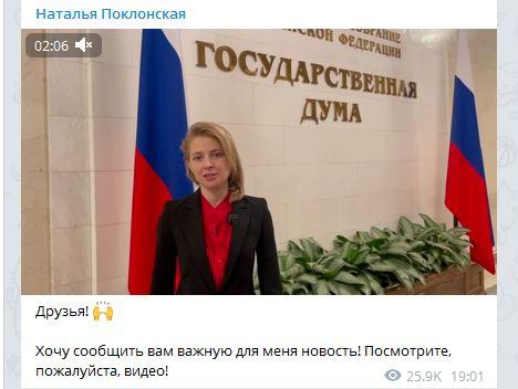 Скриншот Телеграм-канала Натальи Поклонской с видеообращением к избирателям