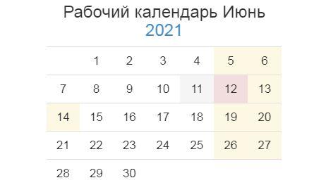 В июне у россиян будет три выходных дня подряд (скриншот календаря из открытых источников)