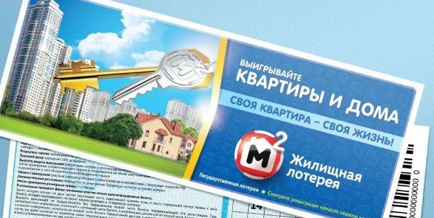 Жилищная лотерея тираж 444 от 30 мая 2021 года