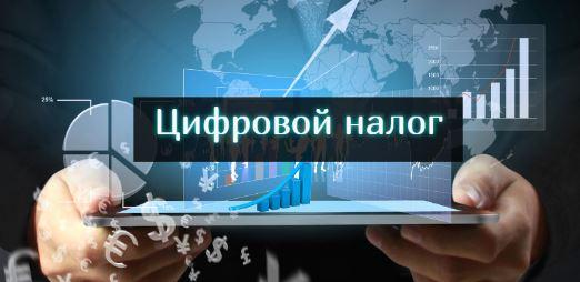Россия вводит цифровой налог для зарубежных компаний (иллюстрация из открытых источников)
