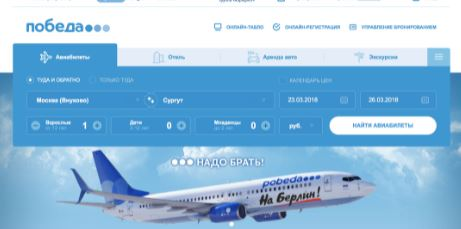 """""""Победа"""" поднимет цены на авиабилеты (фото из открытых источников)"""
