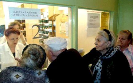 Регистратура в поликлинике (иллюстрация из открытых источников)