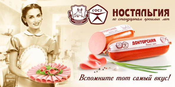 Реклама колбасы а-ля СССР (иллюстрация из открытых источников)