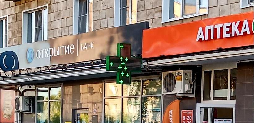 Аптека Банк (фото РОСГОД)