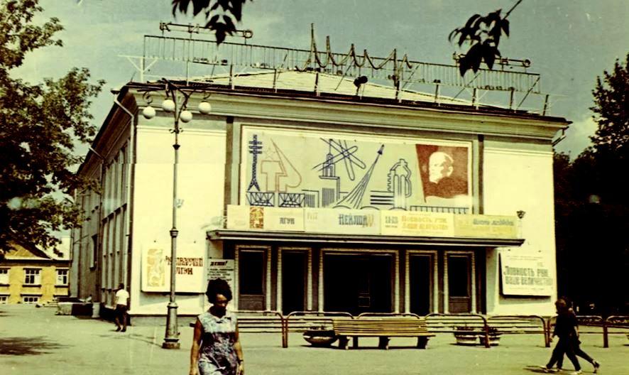 Кинотеатр «Мир», город Озёрск, Челябинская область, СССР (иллюстрация из открытых источников)