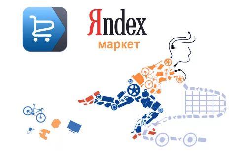 У «Яндекса» заработал новый сервис оплаты покупок в рассрочку (иллюстрация из открытых источников)