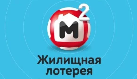 Жилищная лотерея 8 августа 2021 года