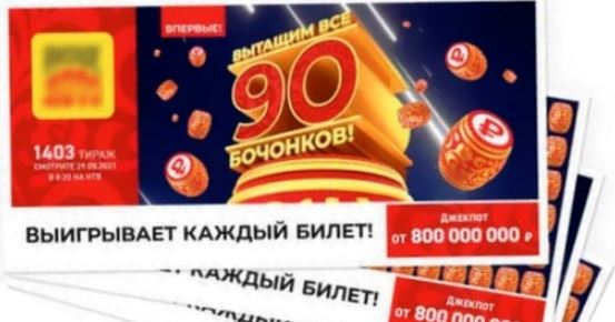 Русское лото тираж 1403 от 29 августа 2021 года