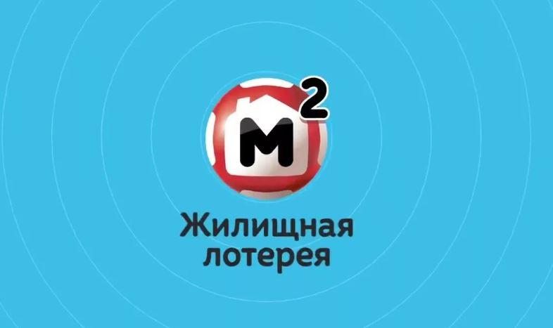Жилищная лотерея 29 августа 2021 года