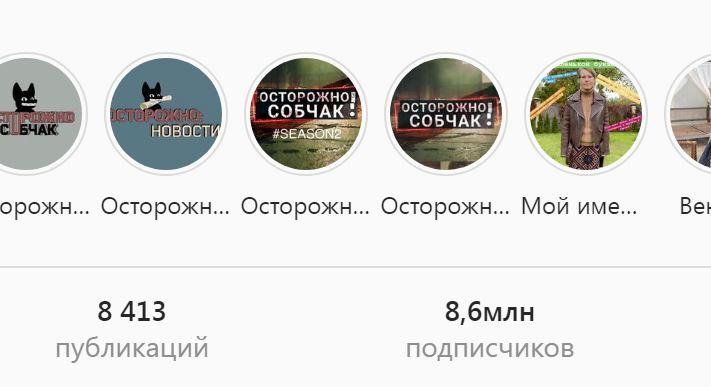 Скриншот Инстаграм Собчак