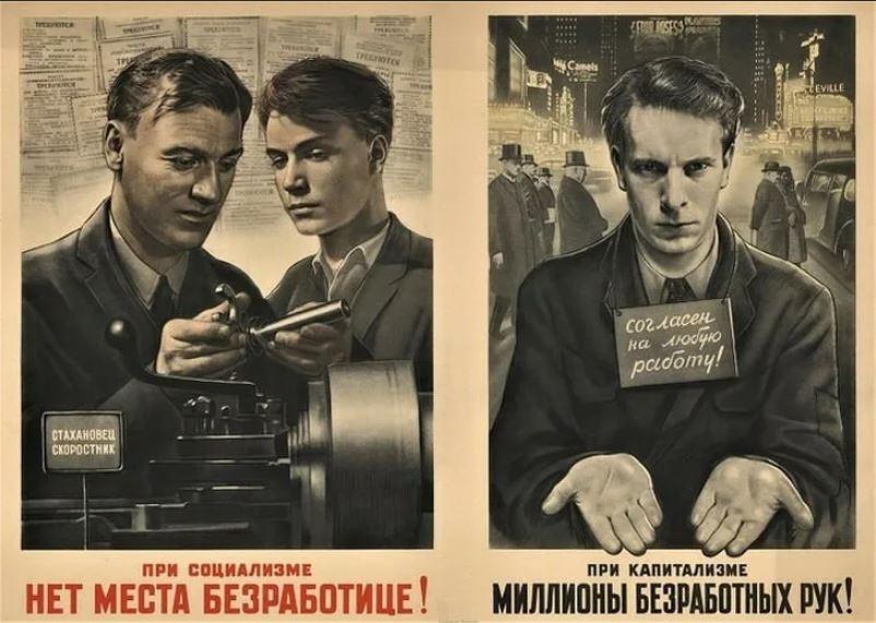 Советский плакат «При социализме нет места безработице»
