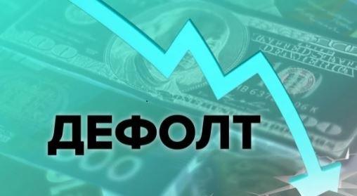 США снова грозит дефолт (иллюстрация из открытых источников)
